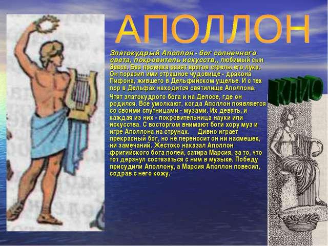 Златокудрый Аполлон - бог солнечного света, покровитель искусств,, любимый сы...