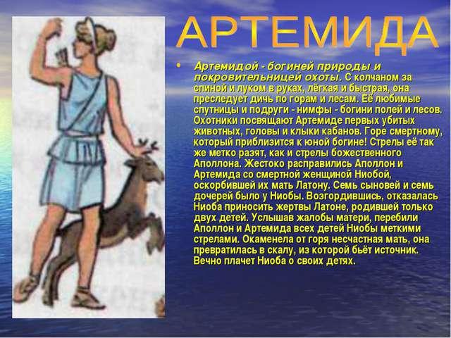 Артемидой - богиней природы и покровительницей охоты. С колчаном за спиной и...