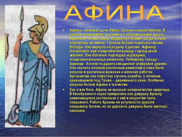 Афина - любимая дочь Зевса, грозная и воинственная. В полном вооружении, в шл...