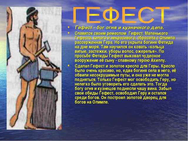 Гефест - бог огня и кузнечного дела. Славится своим ремеслом Гефест. Маленько...