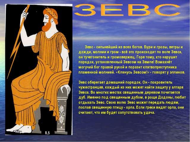 Зевс - сильнейший из всех богов. Бури и грозы, ветры и дожди, молнии и гром -...