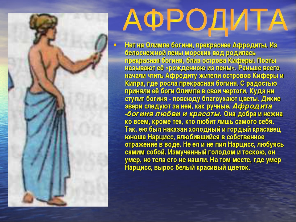 Нет на Олимпе богини, прекраснее Афродиты. Из белоснежной пены морских вод ро...