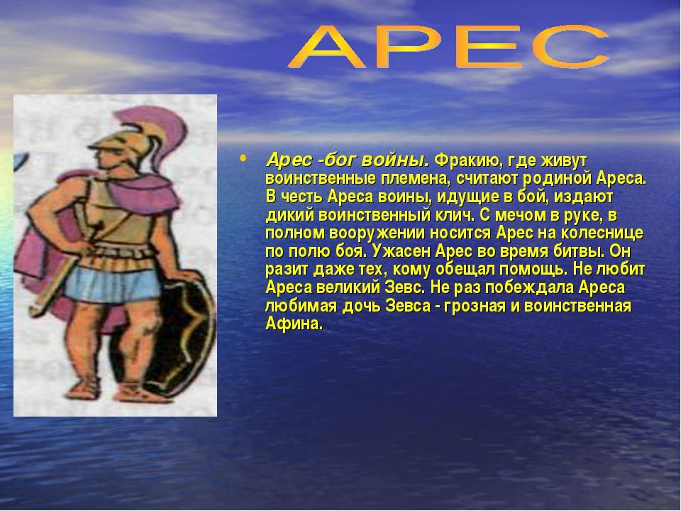 Арес -бог войны. Фракию, где живут воинственные племена, считают родиной Арес...