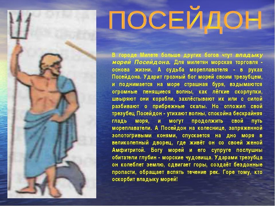 В городе Милете больше других богов чтут владыку морей Посейдона. Для милетян...