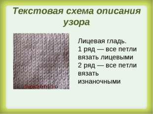 Текстовая схема описания узора Лицевая гладь. 1 ряд — все петли вязать лицевы