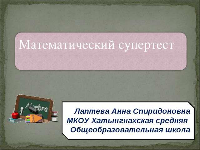 Лаптева Анна Спиридоновна МКОУ Хатынгнахская средняя Общеобразовательная школа
