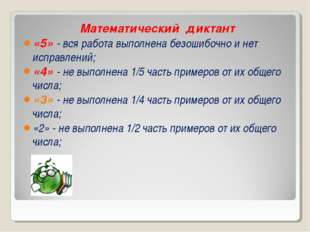 Математический диктант «5» - вся работа выполнена безошибочно и нет исправлен