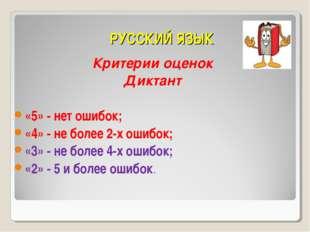 РУССКИЙ ЯЗЫК Критерии оценок Диктант «5» - нет ошибок; «4» - не более 2-х оши