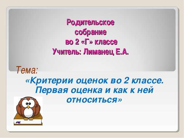 Родительское собрание во 2 «Г» классе Учитель: Лиманец Е.А. Тема: «Критерии о...