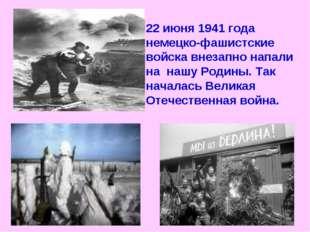 22 июня 1941 года немецко-фашистские войска внезапно напали на нашу Родины. Т