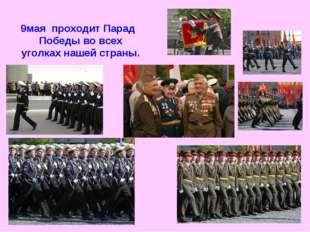 9мая проходит Парад Победы во всех уголках нашей страны.