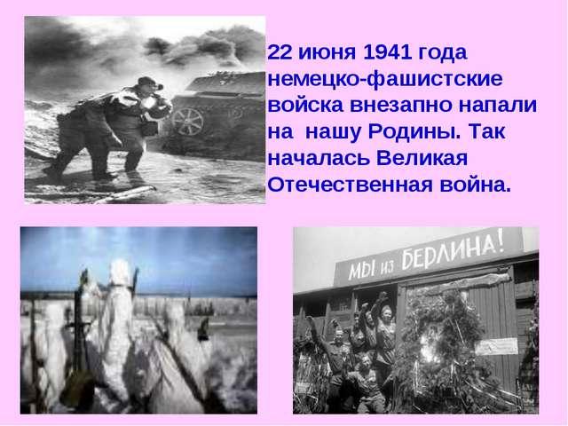 22 июня 1941 года немецко-фашистские войска внезапно напали на нашу Родины. Т...