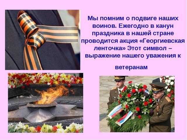 Мы помним о подвиге наших воинов. Ежегодно в канун праздника в нашей стране п...