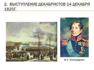 М.А. Милорадович
