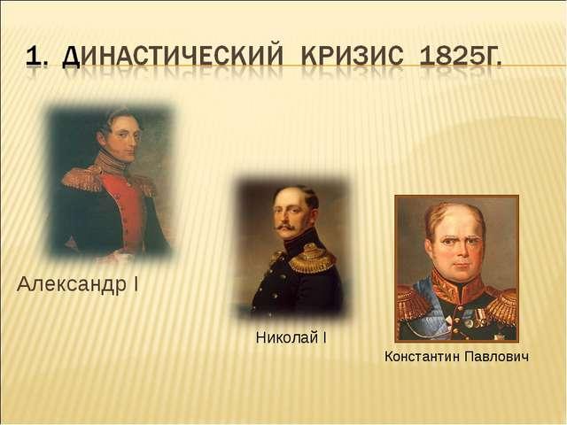 Александр I Николай I Константин Павлович