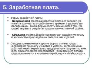 5. Заработная плата. Формы заработной платы: · Повременная. Наёмный работник