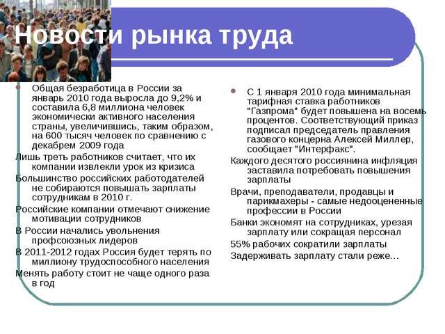 Новости рынка труда Общая безработица в России за январь 2010 года выросла до...