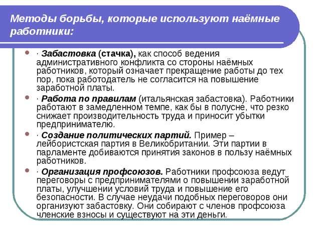 Методы борьбы, которые используют наёмные работники: · Забастовка (стачка), к...