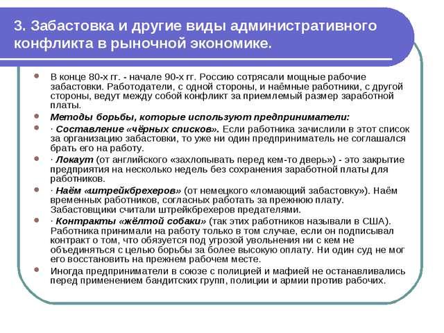 3. Забастовка и другие виды административного конфликта в рыночной экономике....