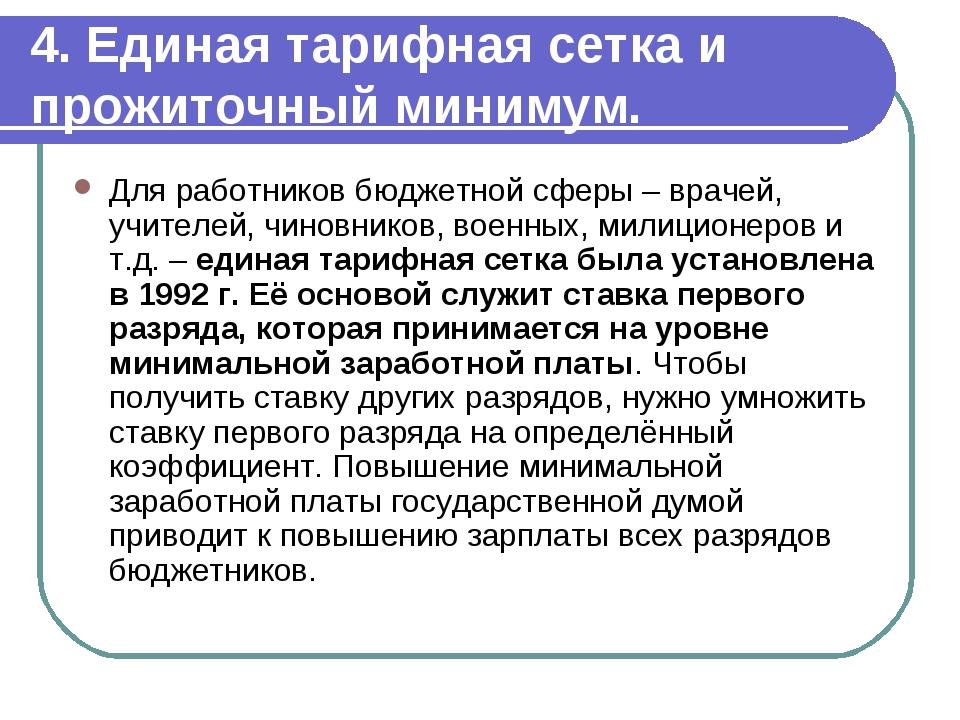 4. Единая тарифная сетка и прожиточный минимум. Для работников бюджетной сфер...
