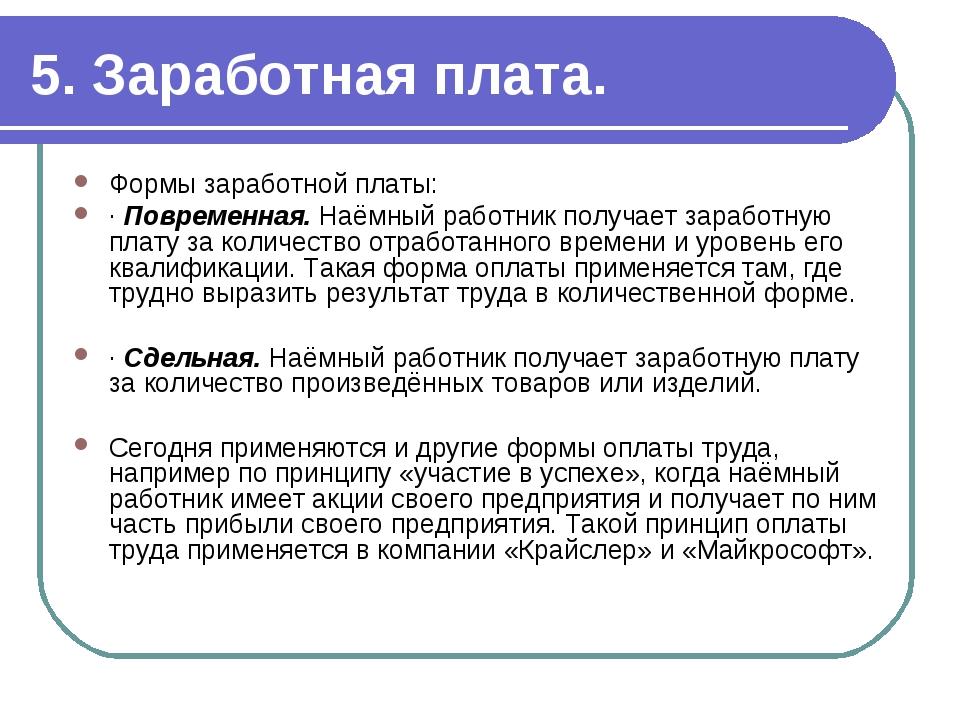 5. Заработная плата. Формы заработной платы: · Повременная. Наёмный работник...