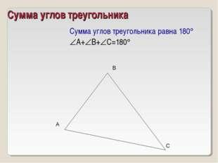 Сумма углов треугольника Сумма углов треугольника равна 180 А+В+С=180 А