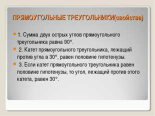 ПРЯМОУГОЛЬНЫЕ ТРЕУГОЛЬНИКИ(свойства) 1. Сумма двух острых углов прямоугольног