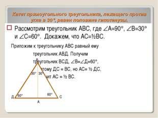 Катет прямоугольного треугольника, лежащего против угла в 30, равен половине