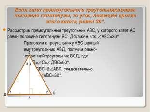 Если катет прямоугольного треугольника равен половине гипотенузы, то угол, ле