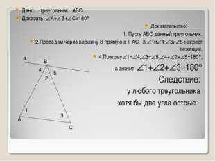 Дано: треугольник АВС Доказать: А+В+С=180 Доказательство: 1. Пусть АВС да