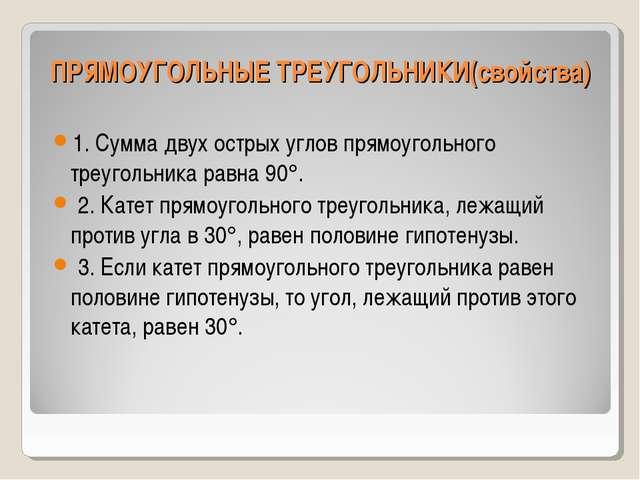 ПРЯМОУГОЛЬНЫЕ ТРЕУГОЛЬНИКИ(свойства) 1. Сумма двух острых углов прямоугольног...