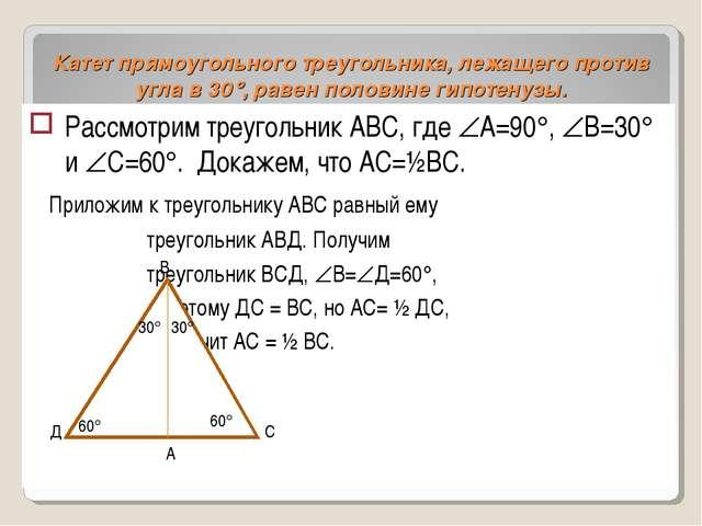 Катет прямоугольного треугольника, лежащего против угла в 30, равен половине...