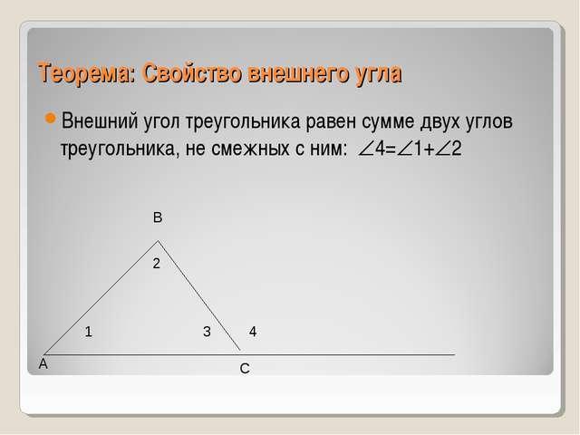 Теорема: Свойство внешнего угла Внешний угол треугольника равен сумме двух уг...