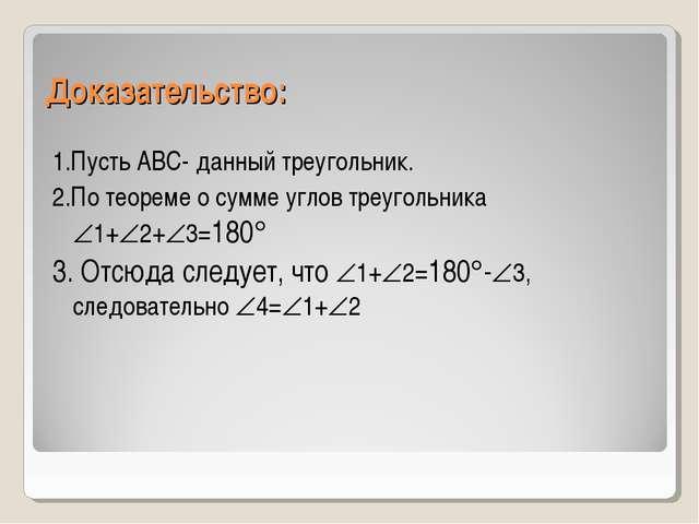 Доказательство: 1.Пусть АВС- данный треугольник. 2.По теореме о сумме углов т...