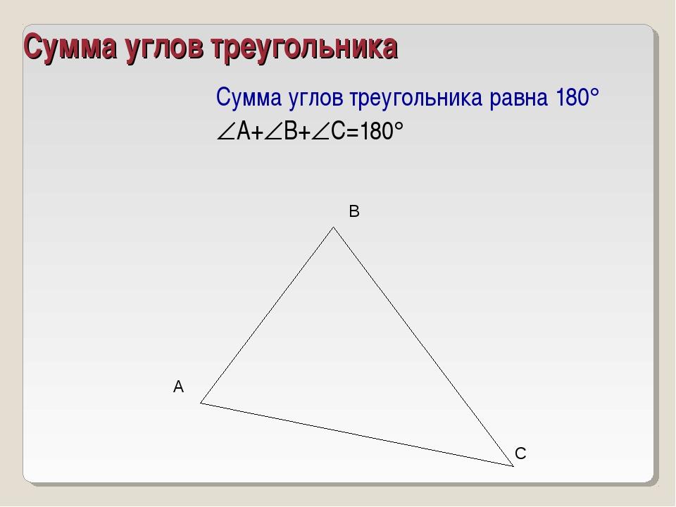 Сумма углов треугольника Сумма углов треугольника равна 180 А+В+С=180 А...