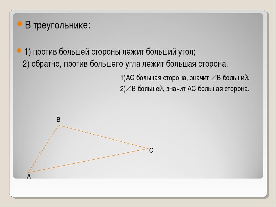 В треугольнике: 1) против большей стороны лежит больший угол; 2) обратно, про...