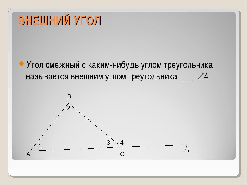 ВНЕШНИЙ УГОЛ Угол смежный с каким-нибудь углом треугольника называется внешни...
