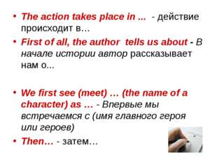 The action takes place in ... - действие происходит в… First of all, the auth