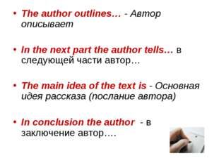 The author outlines… - Автор описывает In the next part the author tells… в с