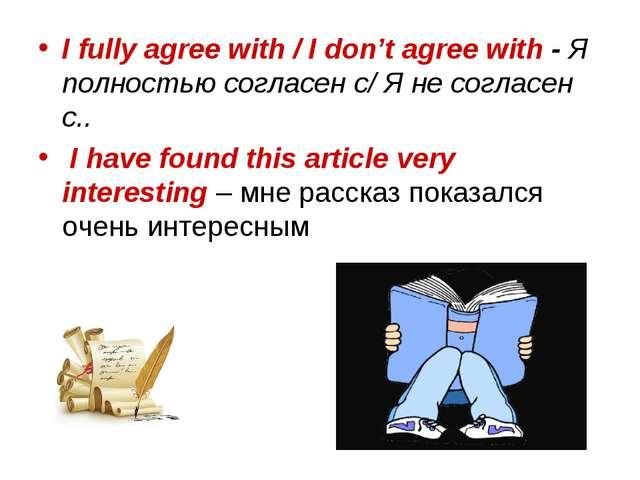 I fully agree with / I don't agree with -Я полностью согласен с/ Я не соглас...