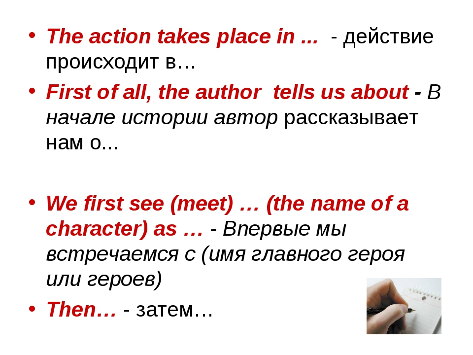 The action takes place in ... - действие происходит в… First of all, the auth...