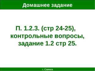 Домашнее задание г. Саянск П. 1.2.3. (стр 24-25), контрольные вопросы, задани