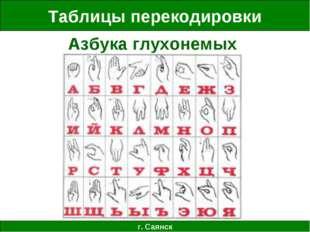 Таблицы перекодировки г. Саянск Азбука глухонемых