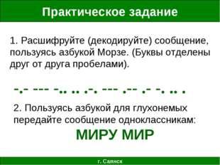Практическое задание г. Саянск 1. Расшифруйте (декодируйте) сообщение, пользу