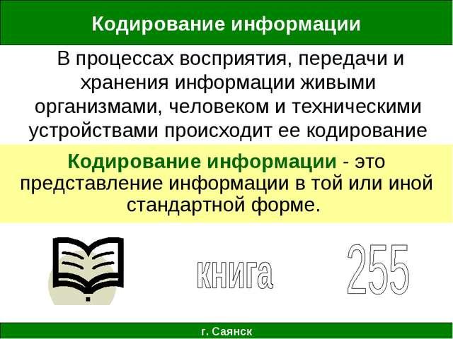 Кодирование информации г. Саянск В процессах восприятия, передачи и хранения...