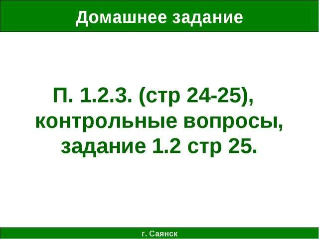 Домашнее задание г. Саянск П. 1.2.3. (стр 24-25), контрольные вопросы, задани...