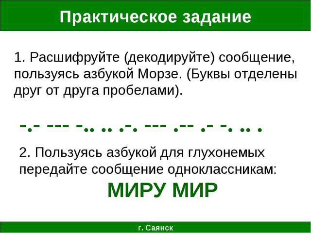 Практическое задание г. Саянск 1. Расшифруйте (декодируйте) сообщение, пользу...