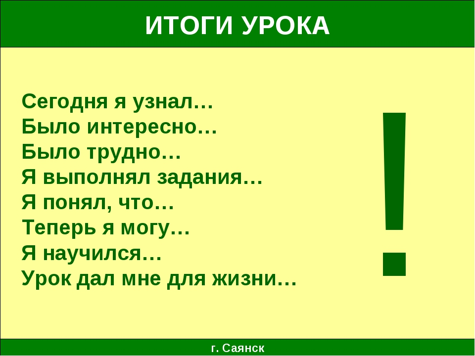 ИТОГИ УРОКА г. Саянск Сегодня я узнал… Было интересно… Было трудно… Я выполня...