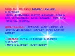 Сабақтың мақсаты: Квадрат үшмүшені көбейткішке жіктеу формуласын есептеп шаға