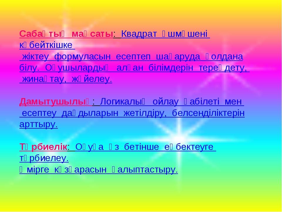 Сабақтың мақсаты: Квадрат үшмүшені көбейткішке жіктеу формуласын есептеп шаға...